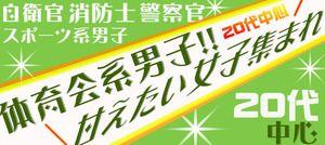 【那覇のプチ街コン】アプリティ株式会社主催 2016年11月3日
