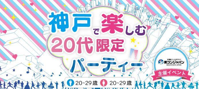 【三宮・元町の恋活パーティー】街コンジャパン主催 2016年11月6日