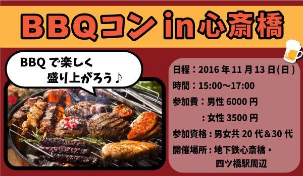 【心斎橋のプチ街コン】西岡 和輝主催 2016年11月13日