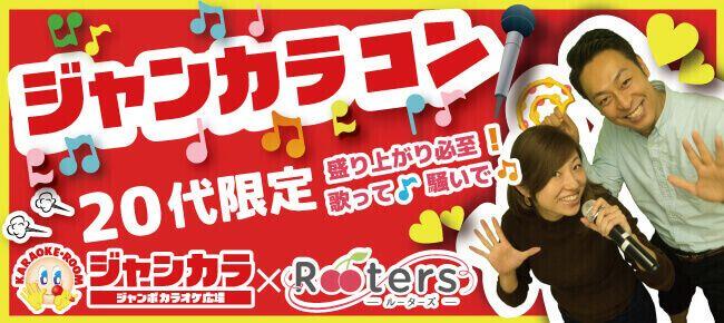 【心斎橋のプチ街コン】株式会社Rooters主催 2016年11月11日