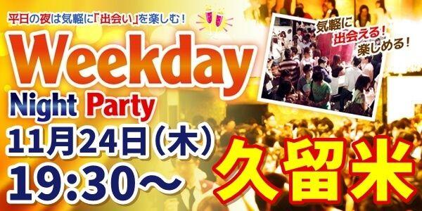 【久留米の恋活パーティー】街コンmap主催 2016年11月24日