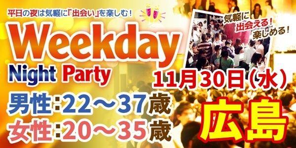 【広島市内その他の恋活パーティー】街コンmap主催 2016年11月30日