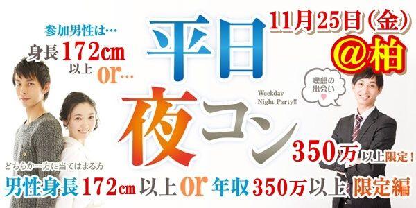 【柏のプチ街コン】街コンmap主催 2016年11月25日