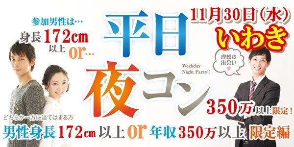 【いわきのプチ街コン】街コンmap主催 2016年11月30日