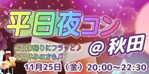 【秋田県その他のプチ街コン】街コンmap主催 2016年11月25日