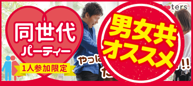 【表参道の恋活パーティー】株式会社Rooters主催 2016年11月11日