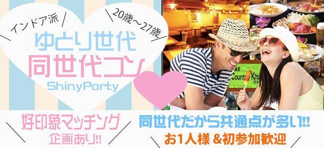 【仙台のプチ街コン】アプリティ株式会社主催 2016年11月23日