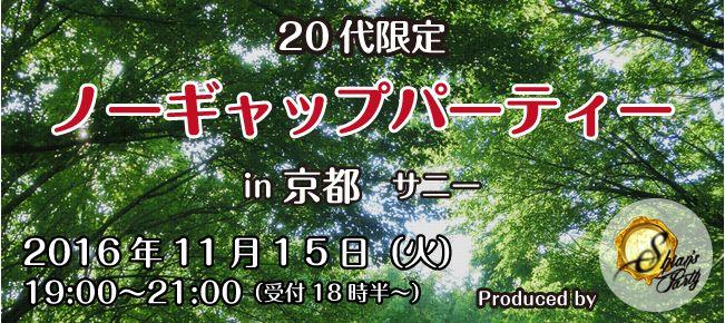 【河原町の恋活パーティー】SHIAN'S PARTY主催 2016年11月15日