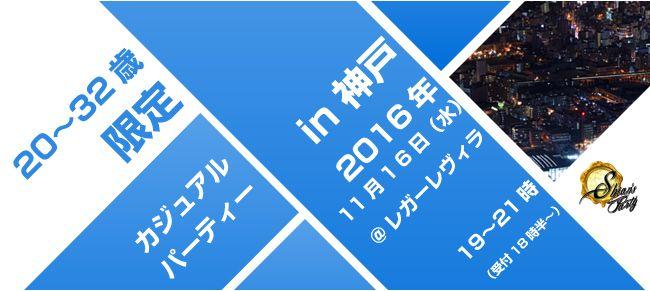 【三宮・元町の恋活パーティー】SHIAN'S PARTY主催 2016年11月16日