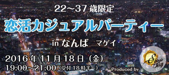 【難波の恋活パーティー】SHIAN'S PARTY主催 2016年11月18日