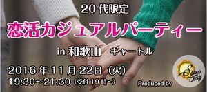 【和歌山県その他の恋活パーティー】SHIAN'S PARTY主催 2016年11月22日