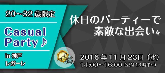 【神戸市内その他の恋活パーティー】SHIAN'S PARTY主催 2016年11月23日