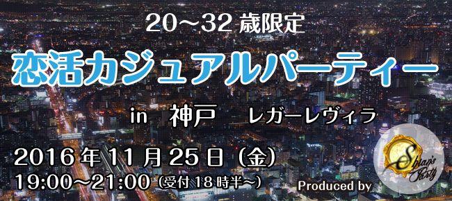 【三宮・元町の恋活パーティー】SHIAN'S PARTY主催 2016年11月25日