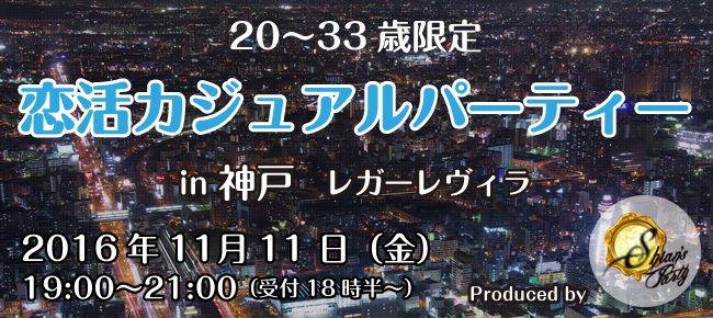 【神戸市内その他の恋活パーティー】SHIAN'S PARTY主催 2016年11月11日