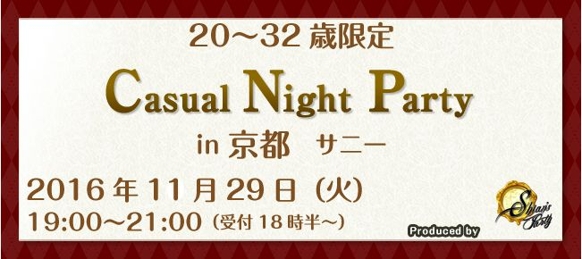 【河原町の恋活パーティー】SHIAN'S PARTY主催 2016年11月29日