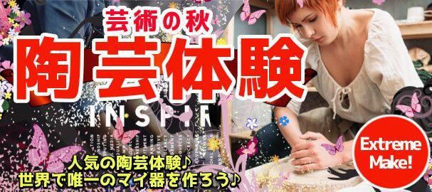 【新宿のプチ街コン】R`S kichen主催 2016年11月6日