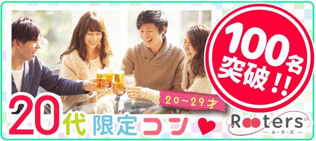 【表参道の恋活パーティー】株式会社Rooters主催 2016年11月18日