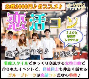 【新潟のプチ街コン】e-venz(イベンツ)主催 2016年11月13日