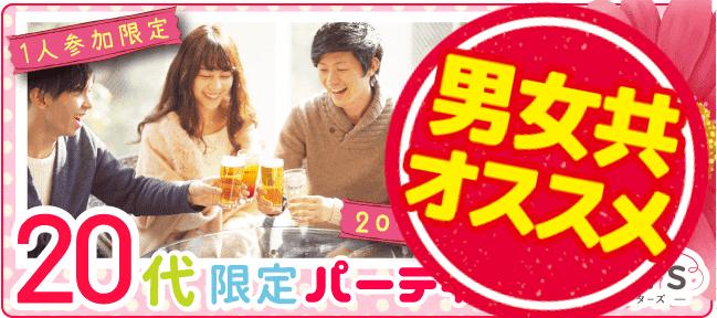 【堂島の恋活パーティー】株式会社Rooters主催 2016年11月18日