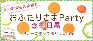 【中目黒の恋活パーティー】街コンジャパン主催 2016年12月3日