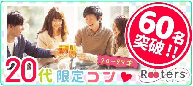 【三宮・元町の恋活パーティー】株式会社Rooters主催 2016年11月18日