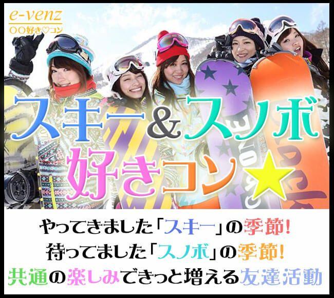 【渋谷のプチ街コン】e-venz(イベンツ)主催 2016年11月28日