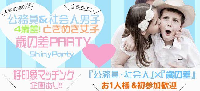 【渋谷の恋活パーティー】アプリティ株式会社主催 2016年11月19日