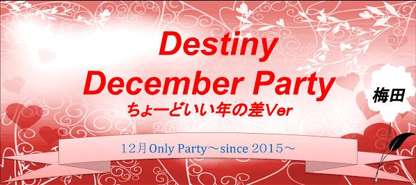 【梅田の恋活パーティー】株式会社アズネット主催 2016年12月15日