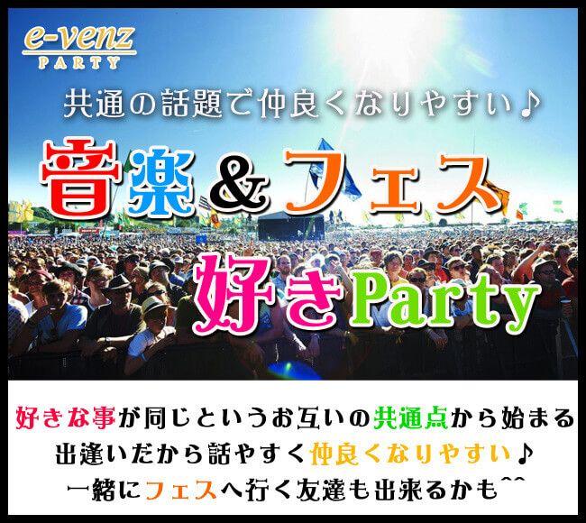 【天神の恋活パーティー】e-venz(イベンツ)主催 2016年11月11日