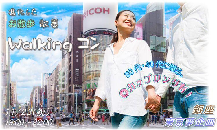 【銀座のプチ街コン】東京夢企画主催 2016年11月23日