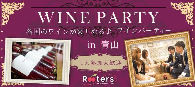 【青山の恋活パーティー】株式会社Rooters主催 2016年11月19日