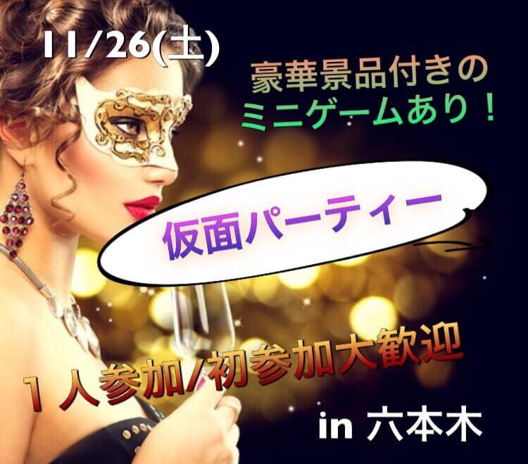 【六本木の恋活パーティー】合同会社ATJ主催 2016年11月26日