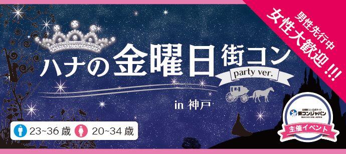 【三宮・元町の恋活パーティー】街コンジャパン主催 2016年11月25日