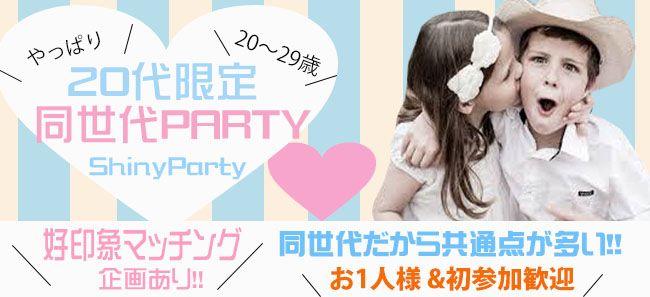 【渋谷の恋活パーティー】アプリティ株式会社主催 2016年11月23日