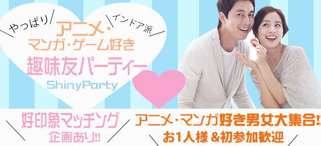 【渋谷の恋活パーティー】アプリティ株式会社主催 2016年11月27日