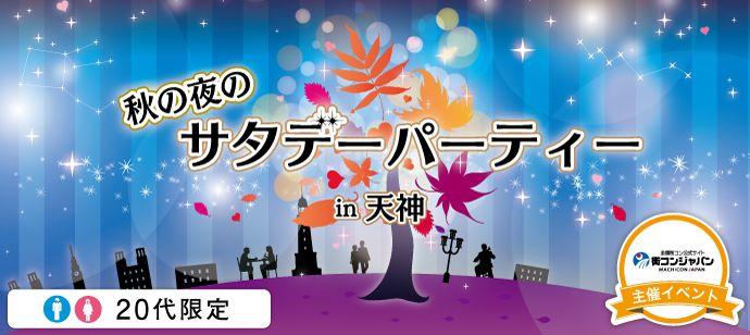 【天神の恋活パーティー】街コンジャパン主催 2016年11月5日