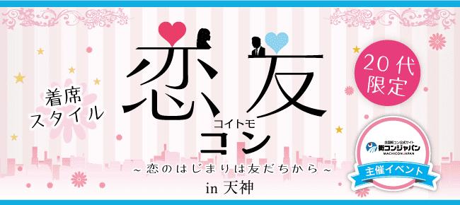 【天神のプチ街コン】街コンジャパン主催 2016年11月23日