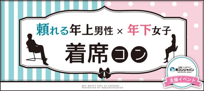 【札幌市内その他のプチ街コン】街コンジャパン主催 2016年11月23日
