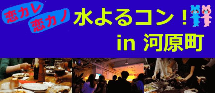 【河原町のプチ街コン】株式会社スマートプランニング主催 2016年11月2日