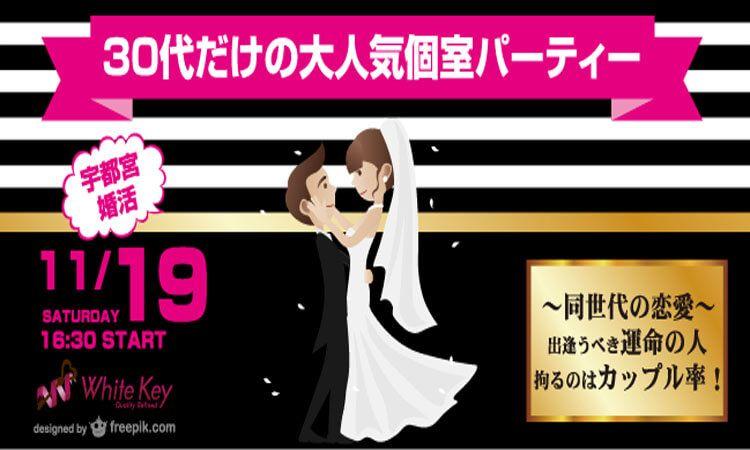 【宇都宮の婚活パーティー・お見合いパーティー】ホワイトキー主催 2016年11月5日