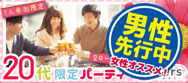 【堂島の恋活パーティー】株式会社Rooters主催 2016年11月20日