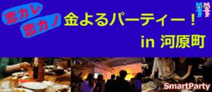 【河原町の恋活パーティー】株式会社スマートプランニング主催 2016年11月4日