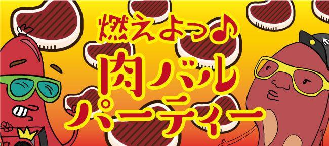 【奈良県その他の恋活パーティー】エイトブリッジ主催 2016年11月19日