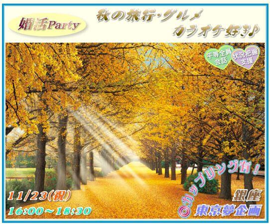 【銀座の婚活パーティー・お見合いパーティー】東京夢企画主催 2016年11月23日