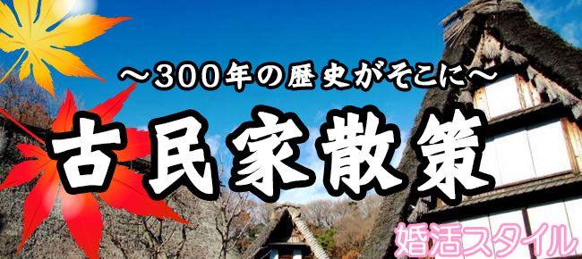 【川崎のプチ街コン】株式会社スタイルリンク主催 2016年11月27日