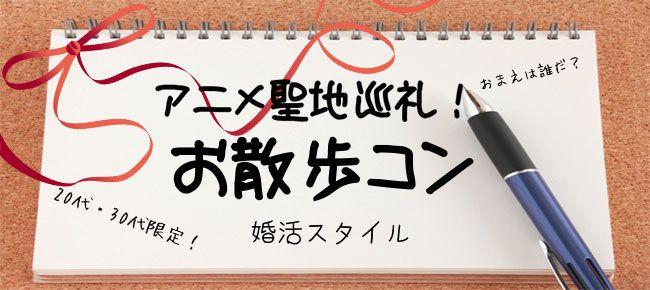 【赤坂のプチ街コン】株式会社スタイルリンク主催 2016年11月5日