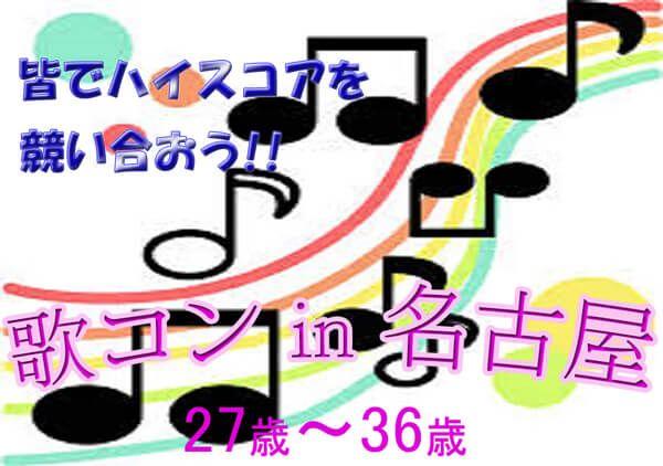 【愛知県その他のプチ街コン】イベントシェア株式会社主催 2016年11月6日