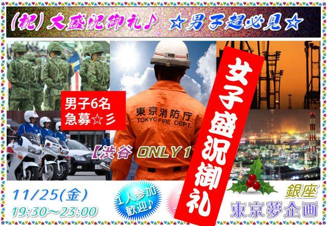 【渋谷の恋活パーティー】東京夢企画主催 2016年11月25日