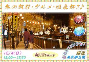 【銀座の婚活パーティー・お見合いパーティー】東京夢企画主催 2016年12月4日