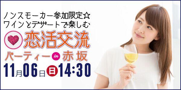 【赤坂の恋活パーティー】エピックマンプロダクト株式会社主催 2016年11月6日